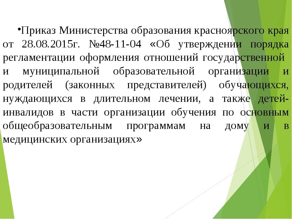 Приказ Министерства образования красноярского края от 28.08.2015г. №48-11-04...