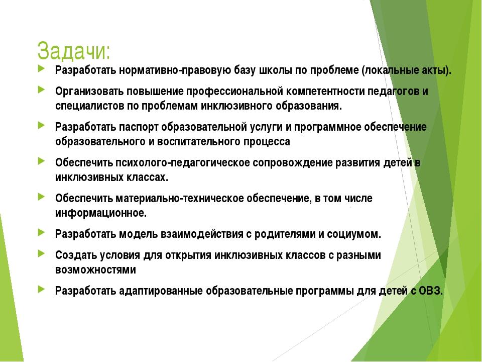Задачи: Разработать нормативно-правовую базу школы по проблеме (локальные акт...