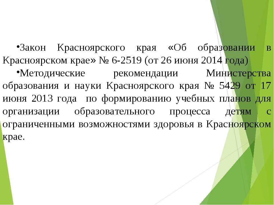 Закон Красноярского края «Об образовании в Красноярском крае» № 6-2519 (от 26...