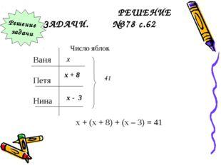 РЕШЕНИЕ ЗАДАЧИ. №378 с.62 Ваня Петя Нина Число яблок x x + 8 x - 3 41 x + (x