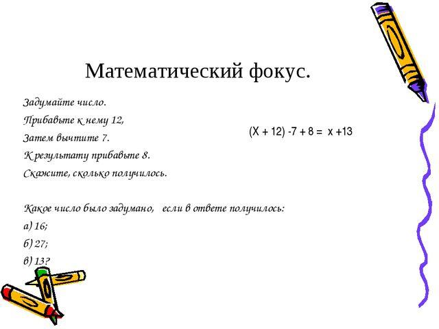 Математический фокус. Задумайте число. Прибавьте к нему 12, Затем вычтите 7....