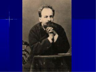 Виктор Александрович Гартман (1834—1873)