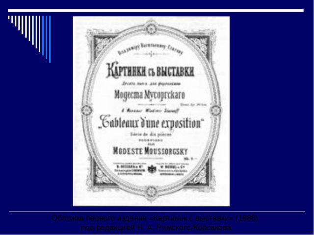 Обложка первого издания «Картинок с выставки» (1886) под редакцией Н. А. Римс...