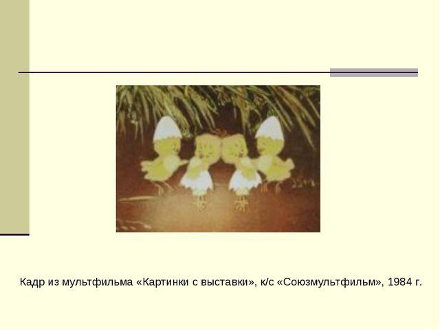 Кадр из мультфильма «Картинки с выставки», к/с «Союзмультфильм», 1984 г.