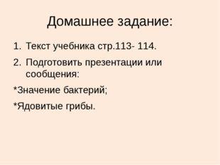 Домашнее задание: Текст учебника стр.113- 114. Подготовить презентации или со
