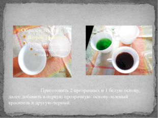 Приготовить 2 прозрачных и 1 белую основу, далее добавить в первую прозрачну