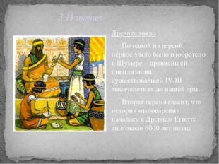 Древнее мыло По одной из версий, первое мыло было изобретено в Шумере – древ