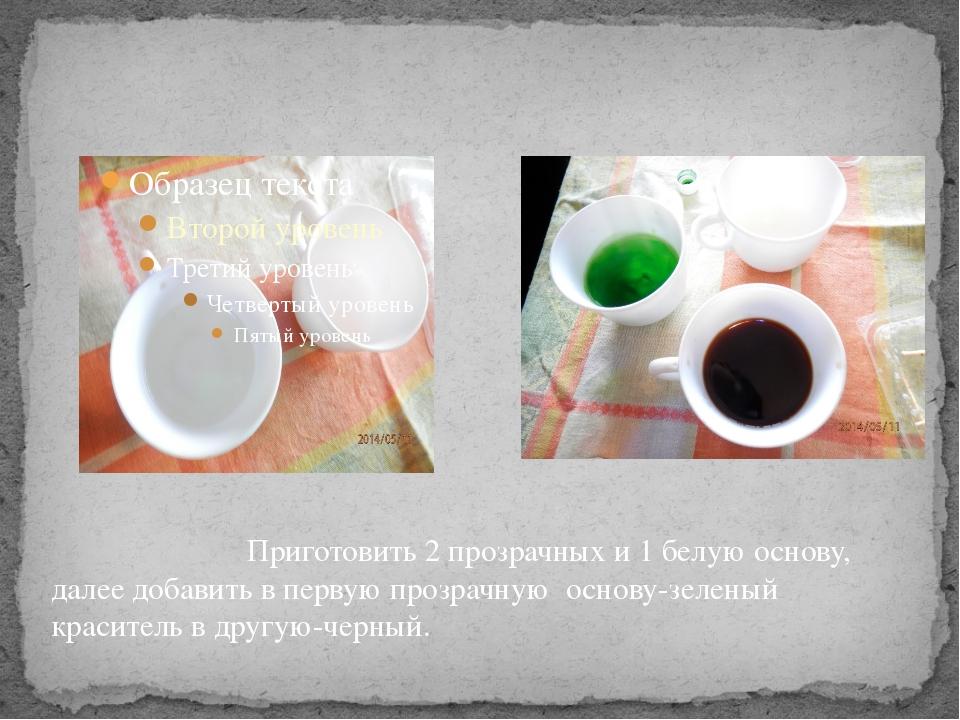 Приготовить 2 прозрачных и 1 белую основу, далее добавить в первую прозрачну...