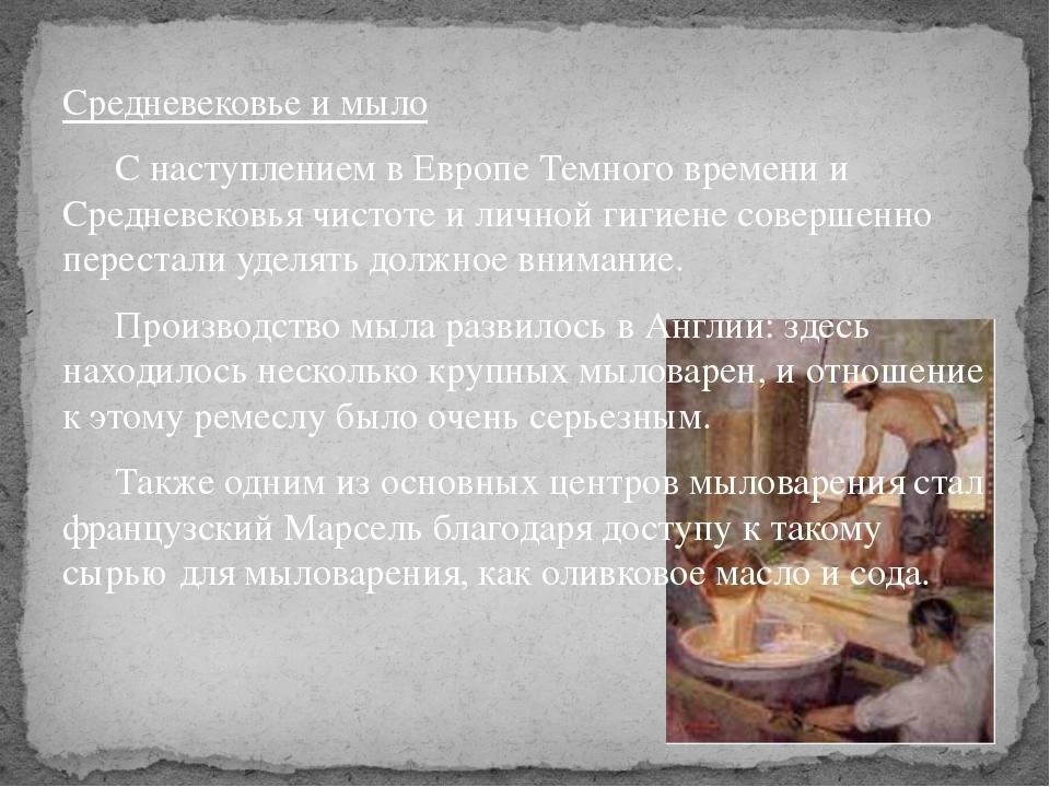 Средневековье и мыло С наступлением в Европе Темного времени и Средневековья...