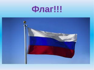 Флаг!!!