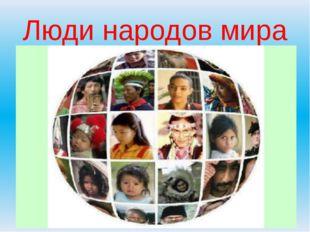 Люди народов мира