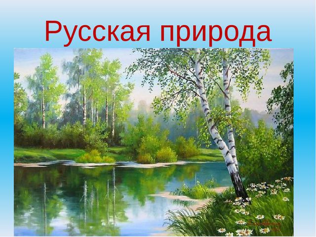 Русская природа