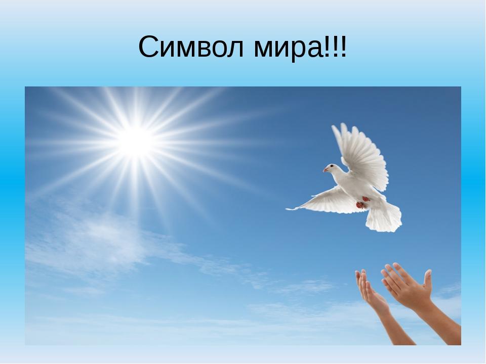 Символ мира!!!