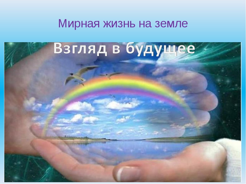 Мирная жизнь на земле