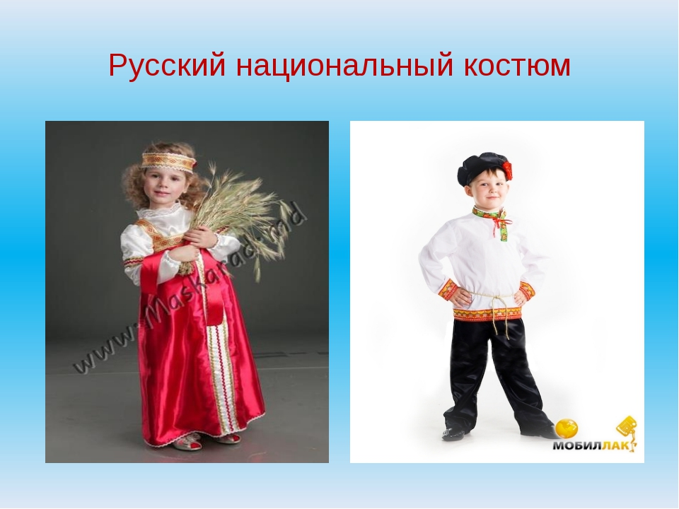 Русский национальный костюм