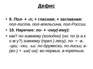 Дефис 9. Пол- + -л; + гласная; + заглавная: пол-листа, пол-апельсина, пол-Рос