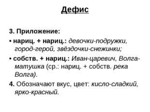 Дефис 3. Приложение: • нариц. + нариц.: девочки-подружки, город-герой, звёздо