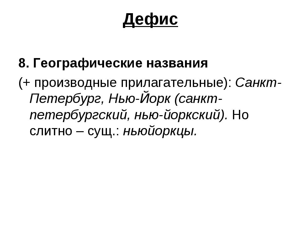 Дефис 8. Географические названия (+ производные прилагательные): Санкт-Петерб...