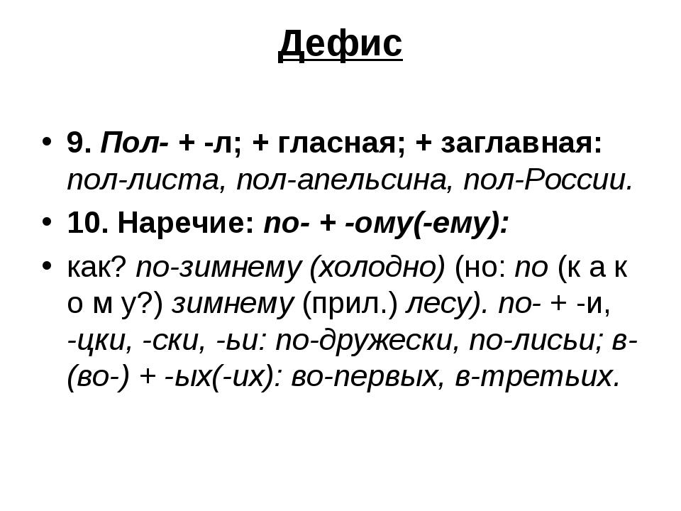 Дефис 9. Пол- + -л; + гласная; + заглавная: пол-листа, пол-апельсина, пол-Рос...