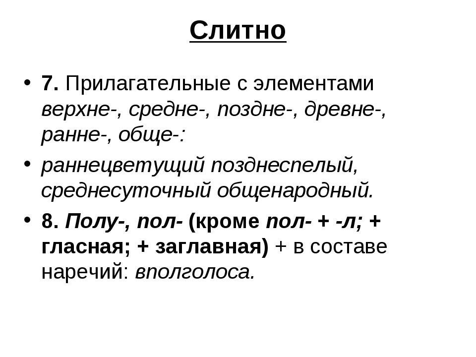 Слитно 7. Прилагательные с элементами верхне-, средне-, поздне-, древне-, ран...