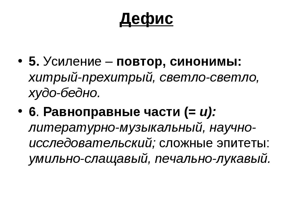 Дефис 5. Усиление – повтор, синонимы: хитрый-прехитрый, светло-светло, худо-б...