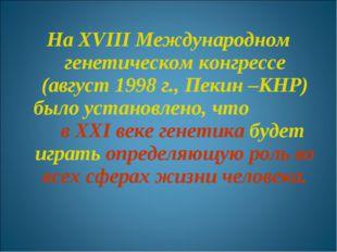 На XVIII Международном генетическом конгрессе (август 1998 г., Пекин –КНР) б