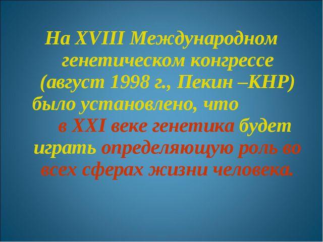 На XVIII Международном генетическом конгрессе (август 1998 г., Пекин –КНР) б...