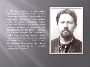 С 1880 года начинается непрерывная литературная деятельность Антона Павловича