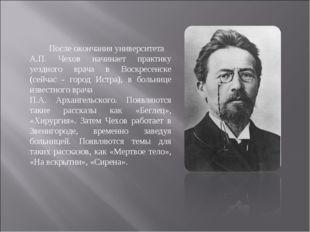 После окончания университета А.П. Чехов начинает практику уездного врача в В
