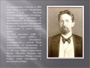 По возвращении в Москву, в 1886 году, Чехов получает ободряющее письмо от пис