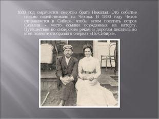 1889 год омрачается смертью брата Николая. Это событие сильно подействовало