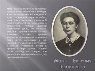 Мать - Евгения Яковлевна, прекрасная хозяйка, очень заботливая и любящая, жил