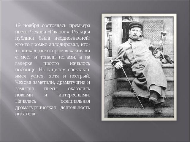 19 ноября состоялась премьера пьесы Чехова «Иванов». Реакция публики была нео...