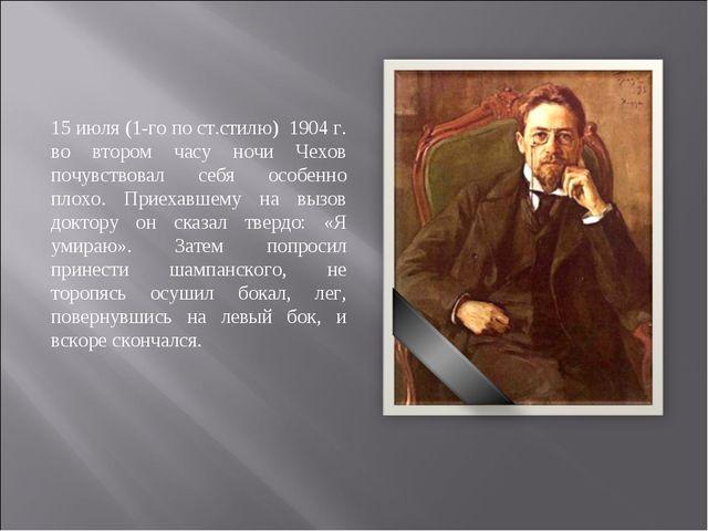 15 июля (1-го по ст.стилю) 1904 г. во втором часу ночи Чехов почувствовал себ...