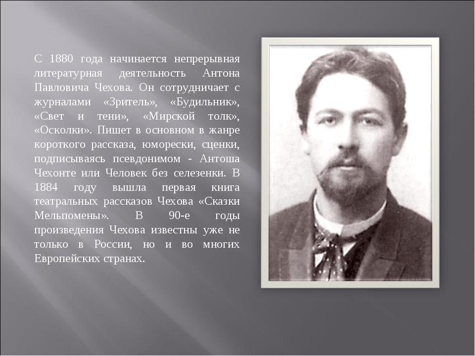 С 1880 года начинается непрерывная литературная деятельность Антона Павловича...