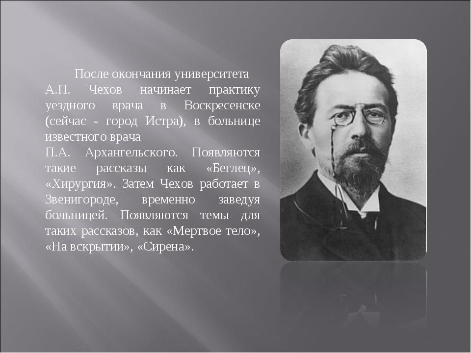 После окончания университета А.П. Чехов начинает практику уездного врача в В...