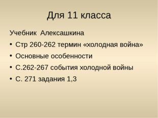Для 11 класса Учебник Алексашкина Стр 260-262 термин «холодная война» Основны