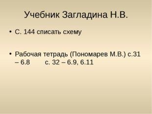 Учебник Загладина Н.В. С. 144 списать схему Рабочая тетрадь (Пономарев М.В.)