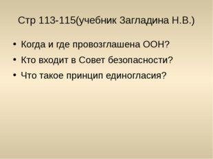 Стр 113-115(учебник Загладина Н.В.) Когда и где провозглашена ООН? Кто входит
