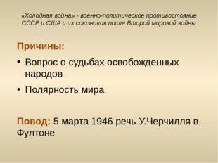 «Холодная война» - военно-политическое противостояние СССР и США и их союзник