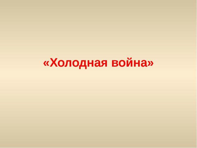 «Холодная война»