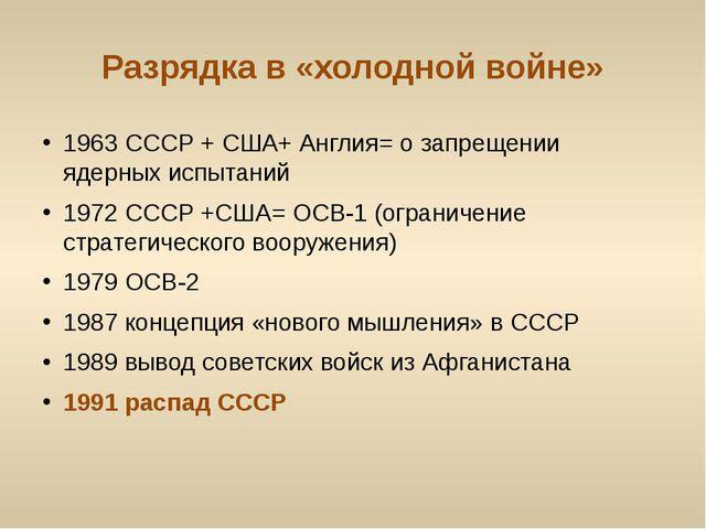 Разрядка в «холодной войне» 1963 СССР + США+ Англия= о запрещении ядерных исп...