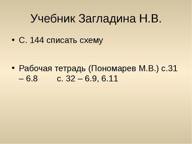 Учебник Загладина Н.В. С. 144 списать схему Рабочая тетрадь (Пономарев М.В.)...