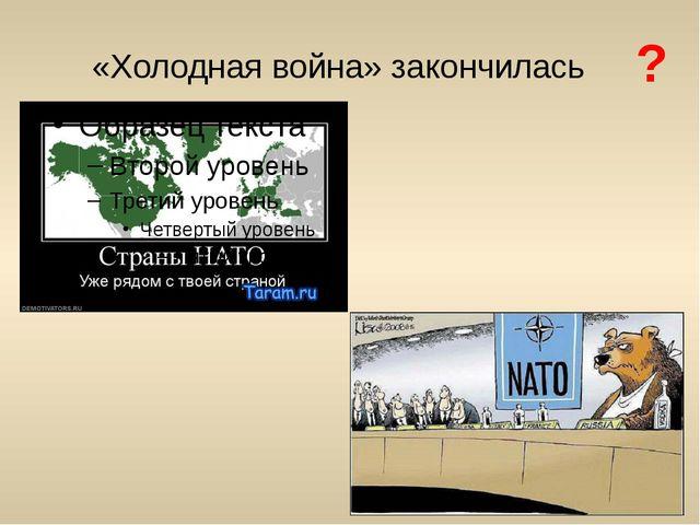«Холодная война» закончилась ?
