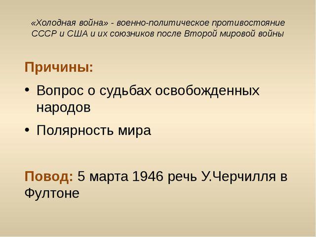 «Холодная война» - военно-политическое противостояние СССР и США и их союзник...