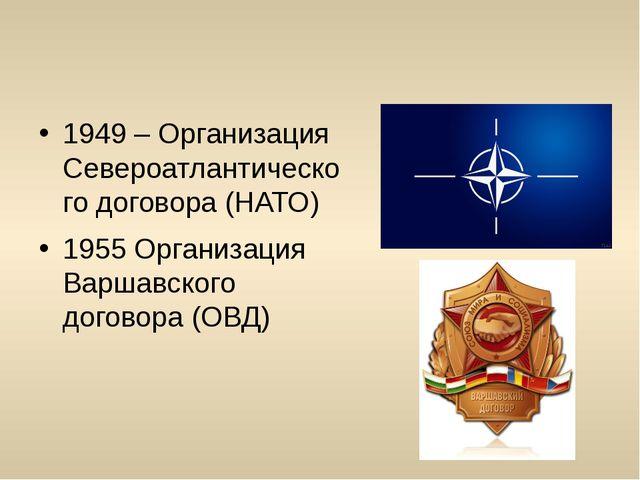 1949 – Организация Североатлантического договора (НАТО) 1955 Организация Вар...