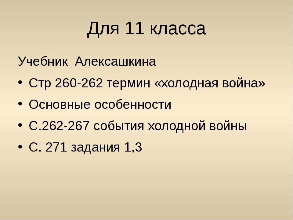 Для 11 класса Учебник Алексашкина Стр 260-262 термин «холодная война» Основны...