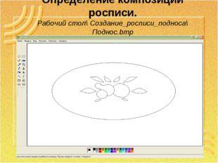 Определение композиции росписи. Рабочий стол\ Создание_росписи_подноса\ Подно