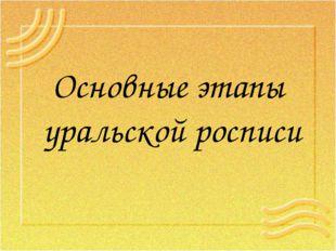 Основные этапы уральской росписи