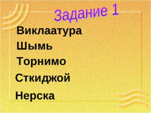 Виклаатура Шымь Торнимо Сткиджой Нерска
